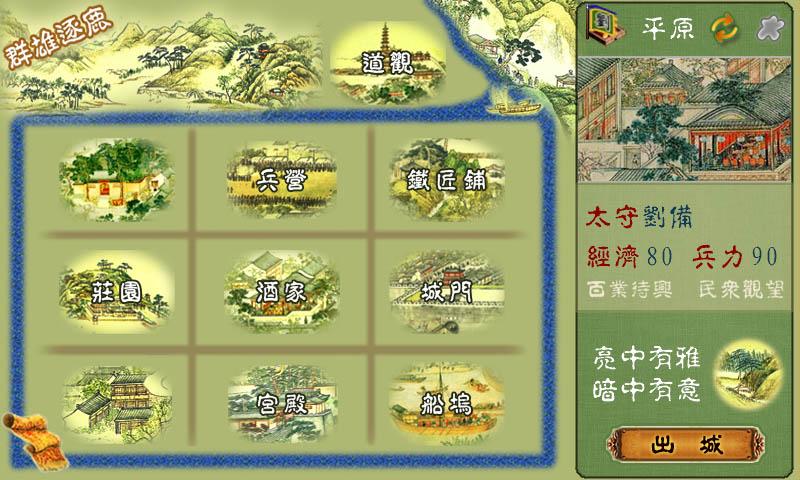 三國春秋傳截图(5)