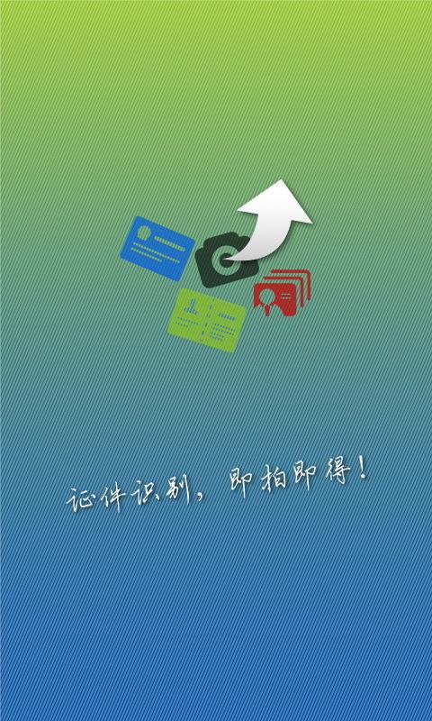 文通证件识别系统截图(1)