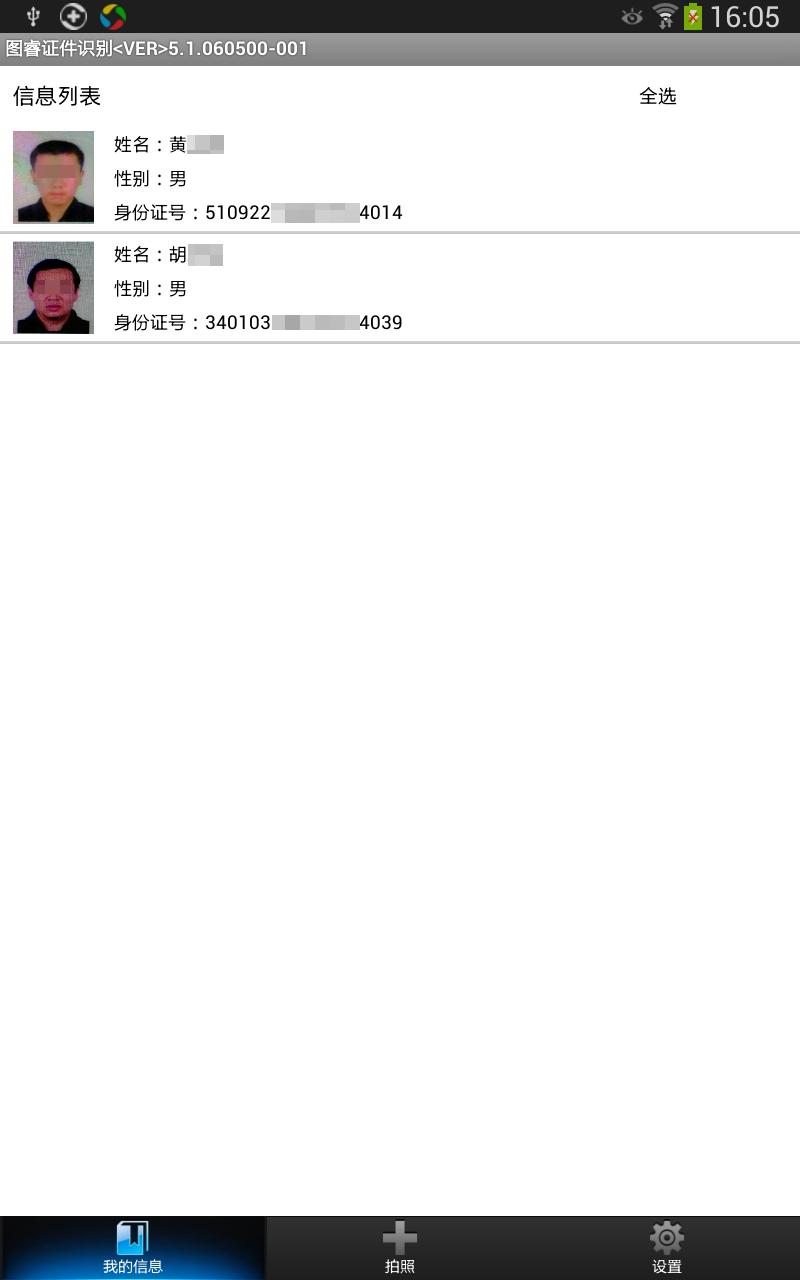 图睿证件识别截图(4)