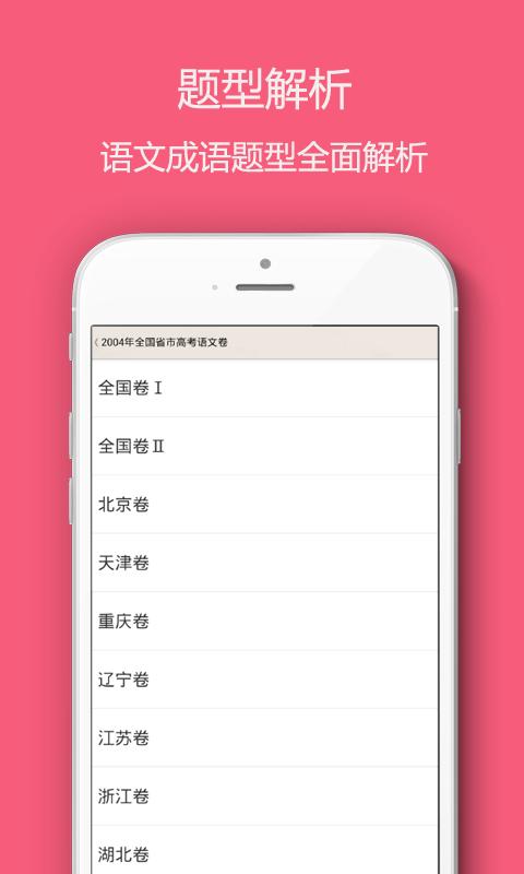 高中语文高考成语题|成语语文高考高中题下载肇庆高中部中学图片