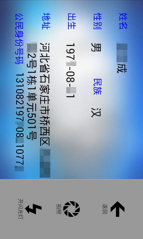 文通证件识别系统截图(4)