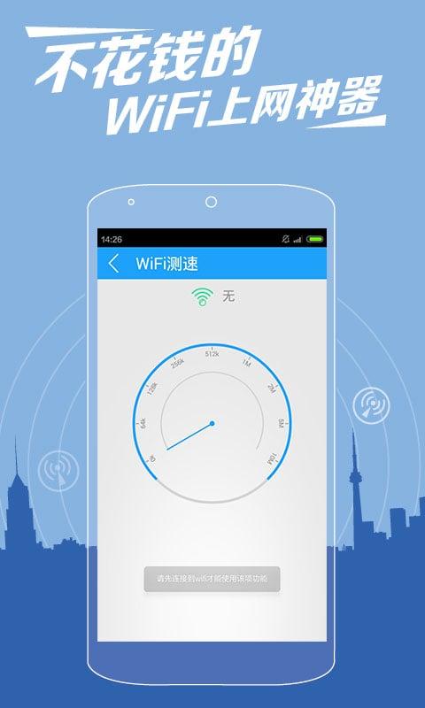万能wifi钥匙截图(5)
