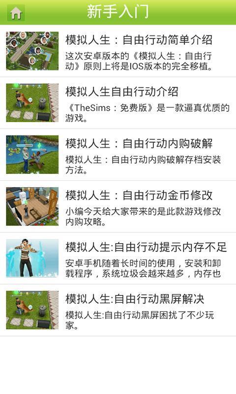 模拟人生之a攻略行动攻略攻略下载曼谷苏梅岛旅游精品图片
