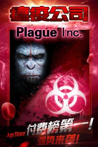 瘟疫公司截图(5)