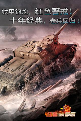 红警坦克大战2015截图(3)