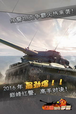 红警坦克大战2015截图(5)