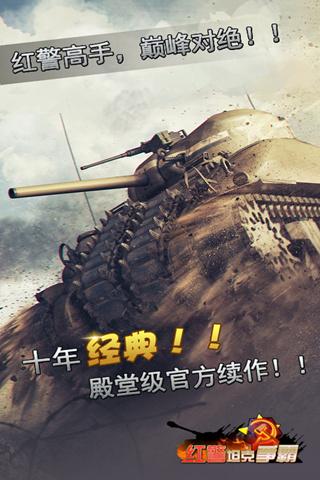 红警坦克大战2015截图(1)