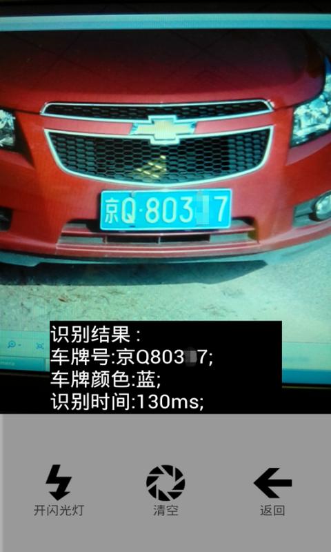 文通车牌识别系统截图(3)