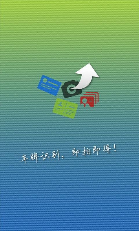 文通车牌识别系统截图(2)