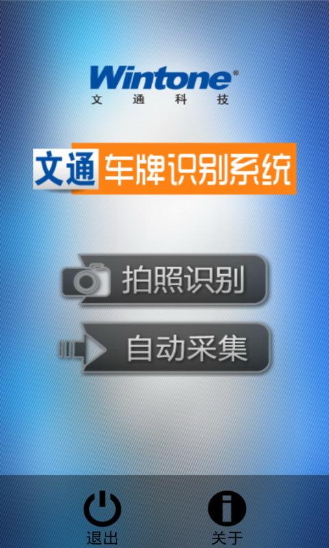 文通车牌识别系统截图(1)