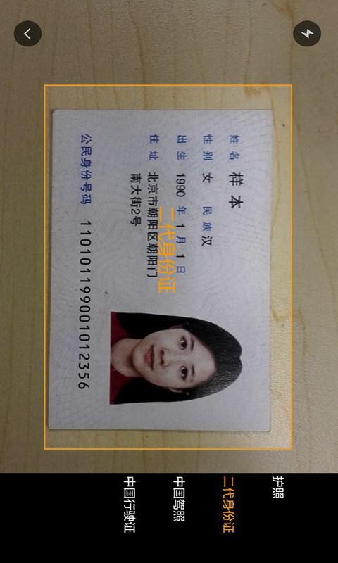 文通身份证识别系统截图(3)