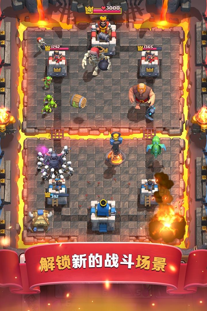 部落冲突:皇室战争截图(2)