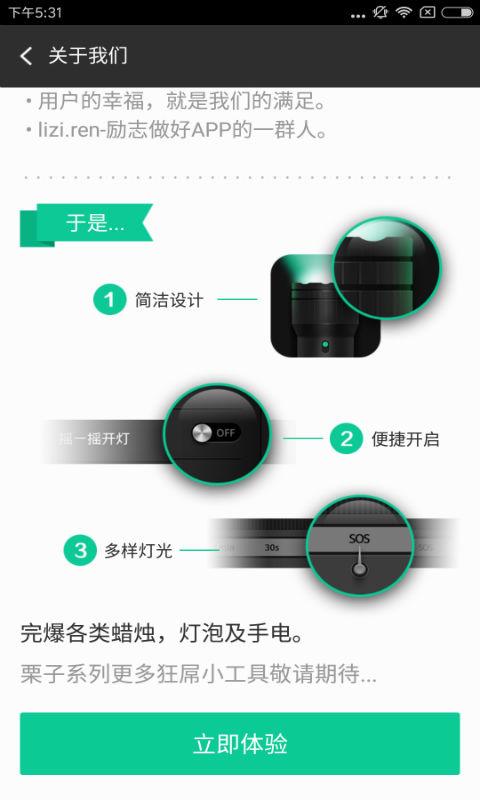 栗子手电筒截图(4)
