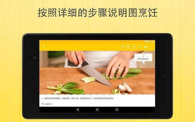 厨房故事截图(5)