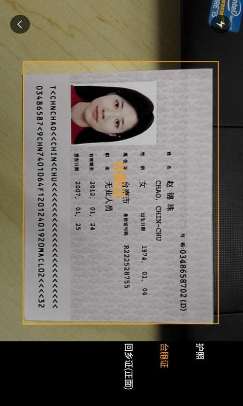 文通护照识别截图(4)