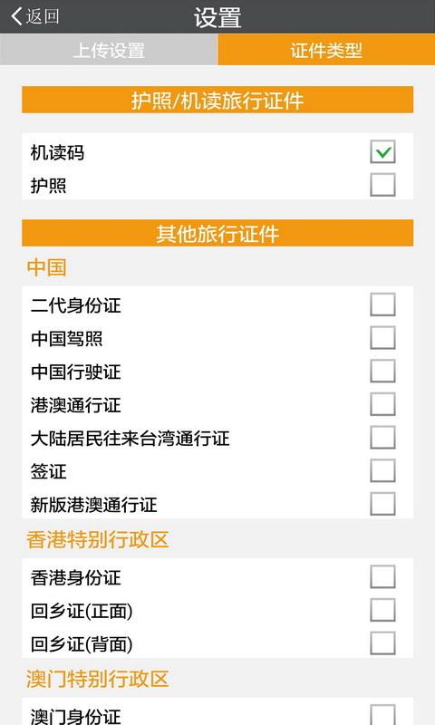 快证通证件识别截图(3)