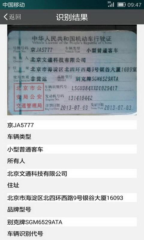 文通行驶证识别截图(3)