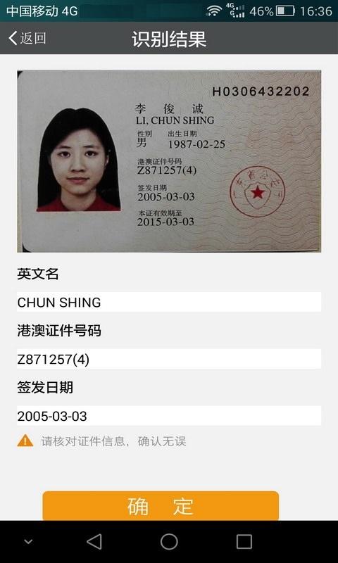 快证通证件识别截图(4)