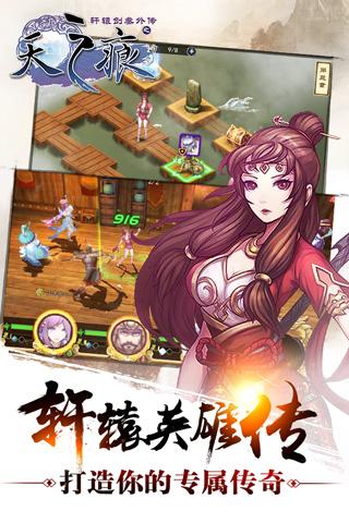 轩辕剑叁外传之天之痕截图(2)