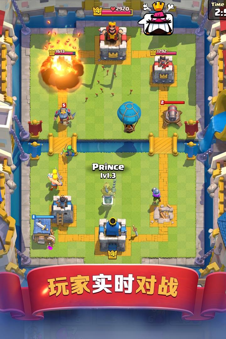 部落冲突:皇室战争截图(3)