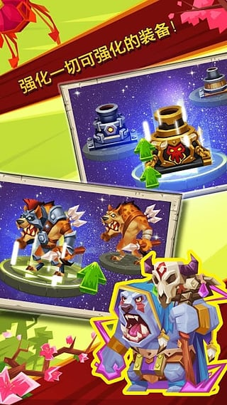 怪物城堡截图(3)