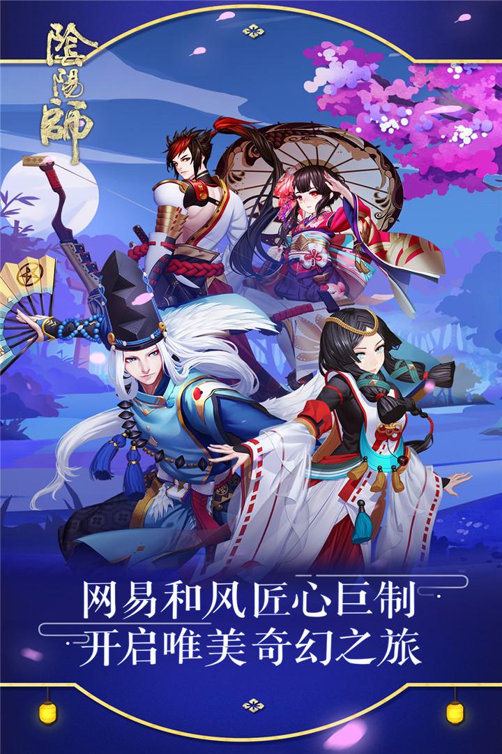 阴阳师截图(3)