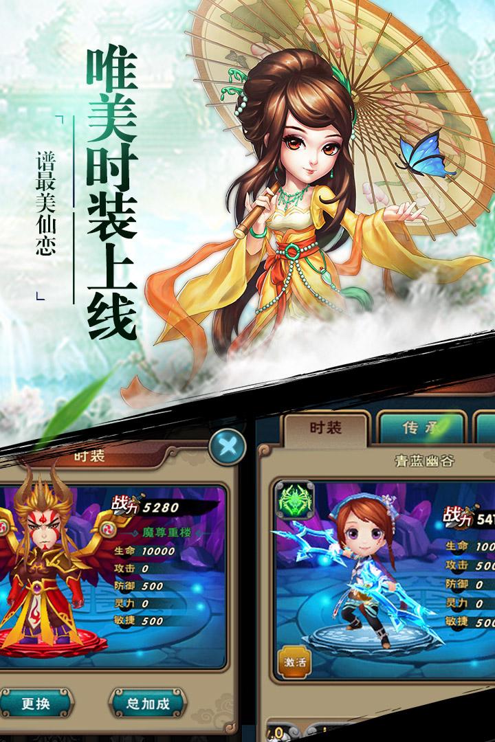 新仙剑奇侠传截图(3)