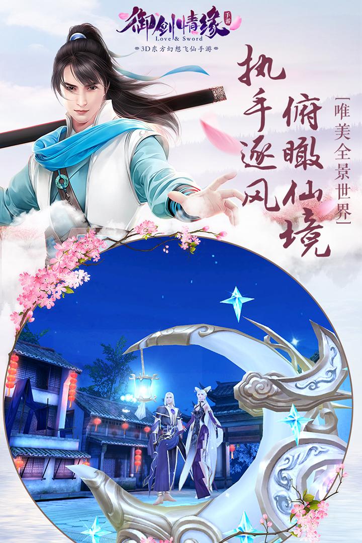 御剑情缘截图(3)
