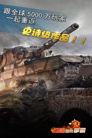 红警坦克大战2015截图(4)