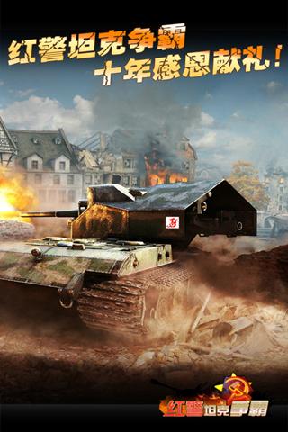 红警坦克大战2015截图(2)