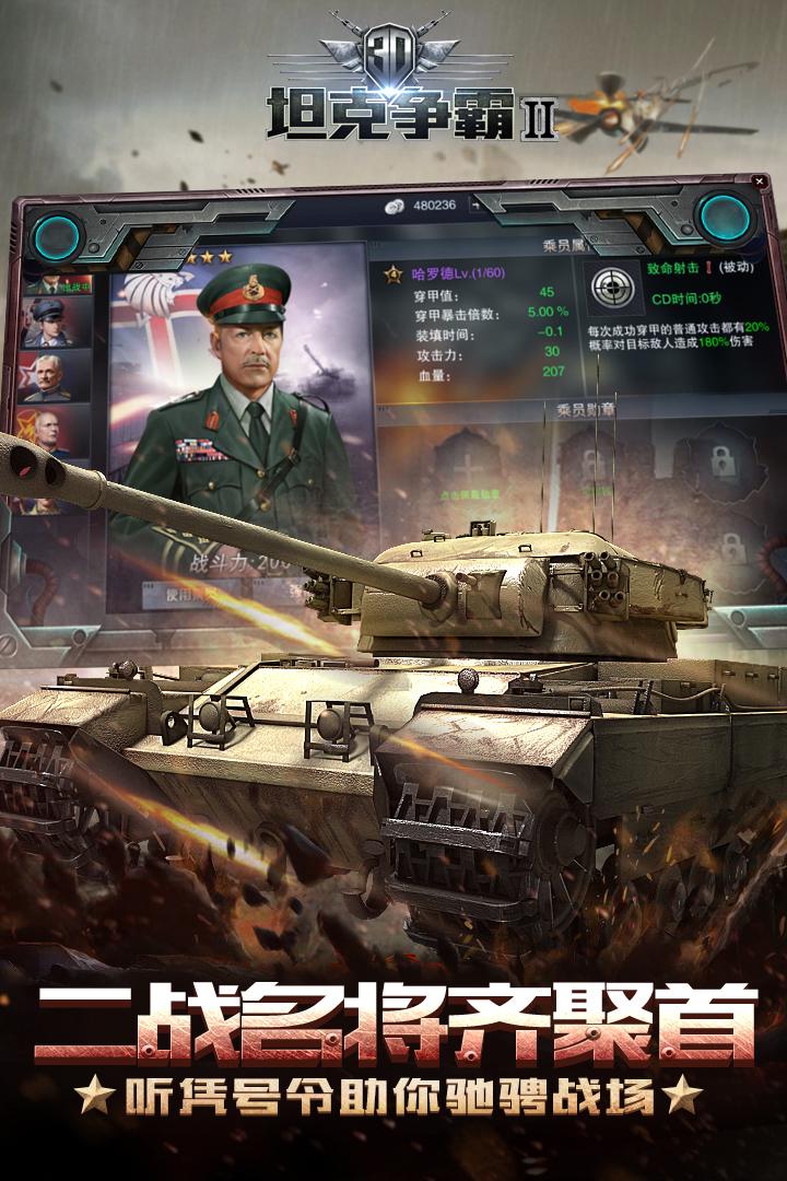 3D坦克争霸2截图(1)
