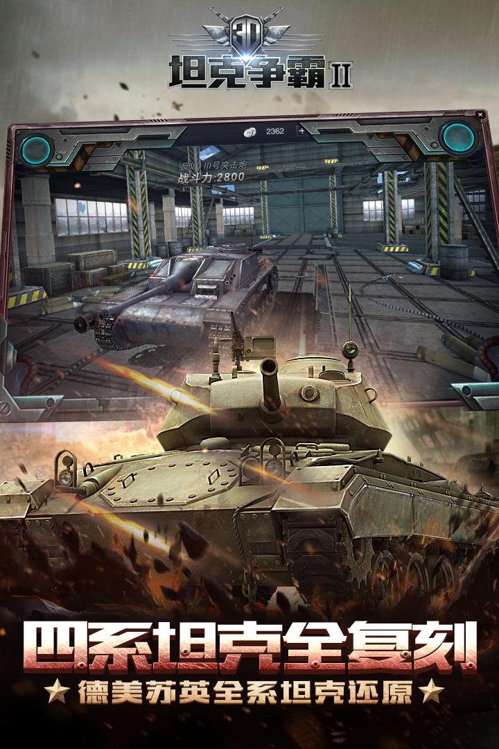 3D坦克争霸2截图(3)