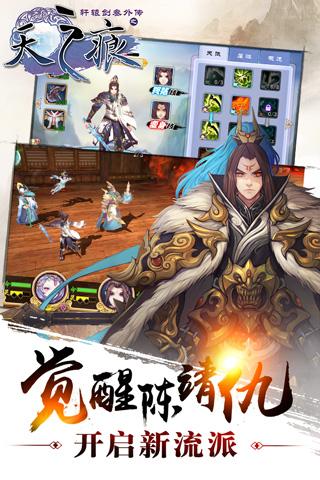 轩辕剑叁外传之天之痕截图(3)