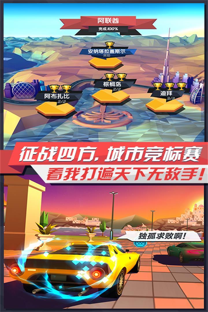 疾风飞车世界截图(1)