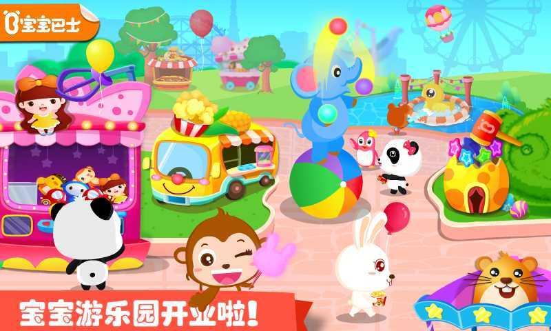 宝宝游乐园截图(1)