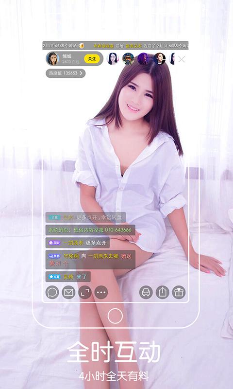 九秀美女直播截图(5)