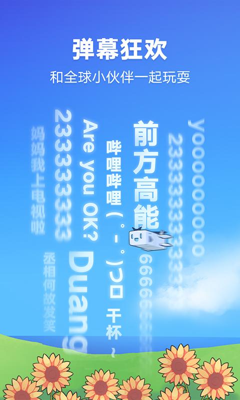 哔哩哔哩截图(3)