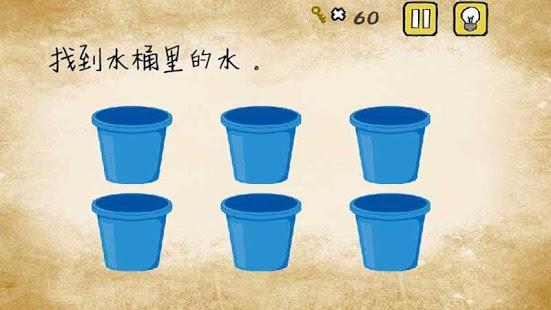 最囧游戏截图(4)