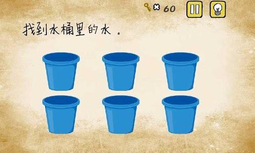 最囧游戏截图(2)