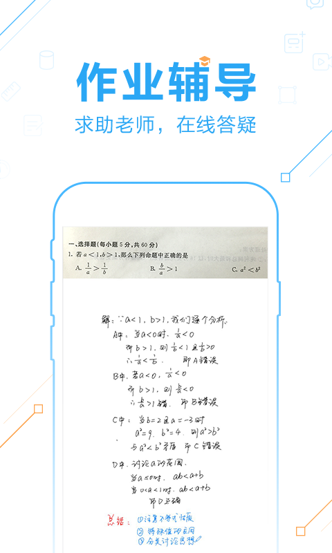 作业帮截图(2)