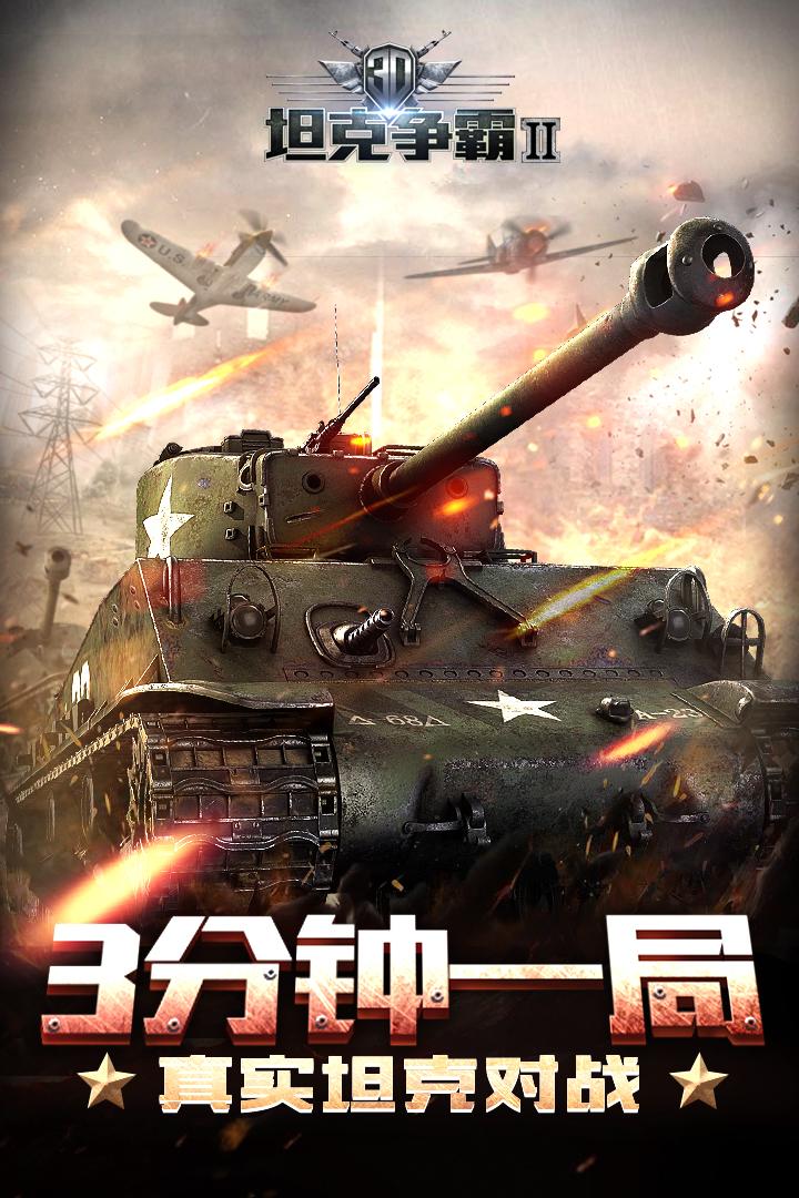 3D坦克争霸2截图(5)
