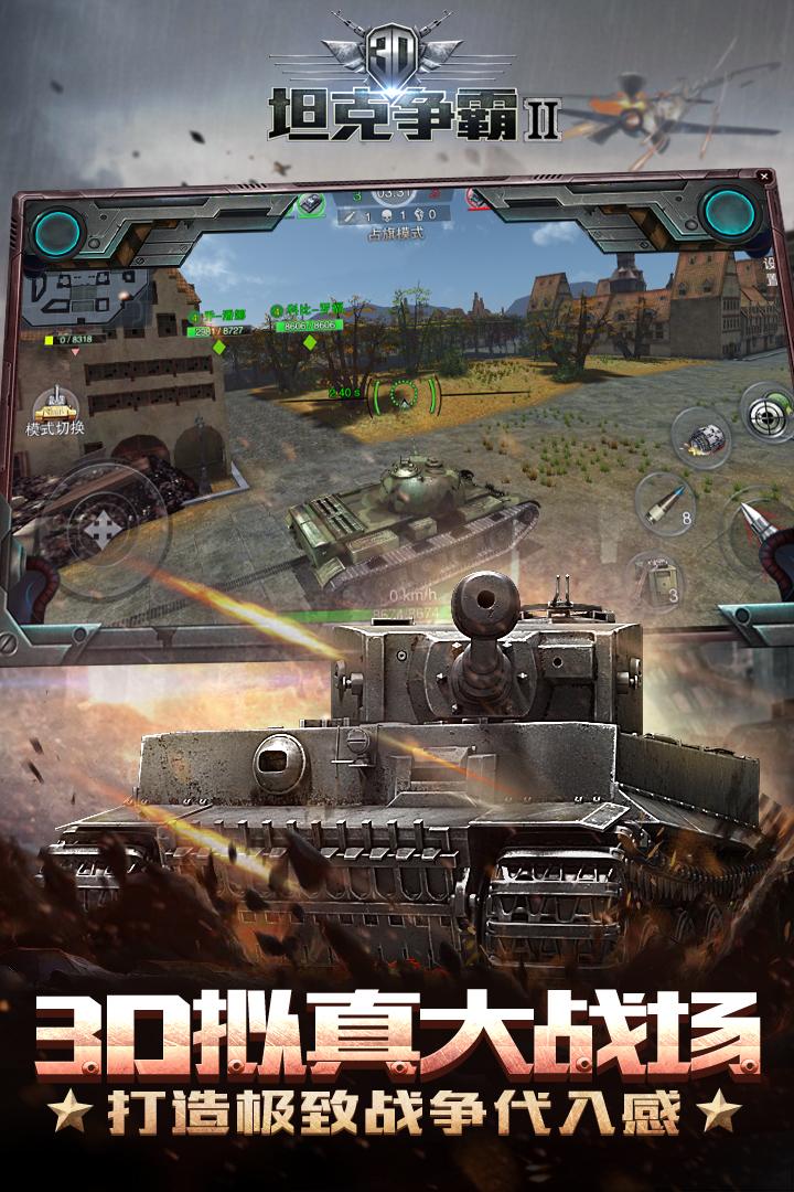 3D坦克争霸2截图(2)