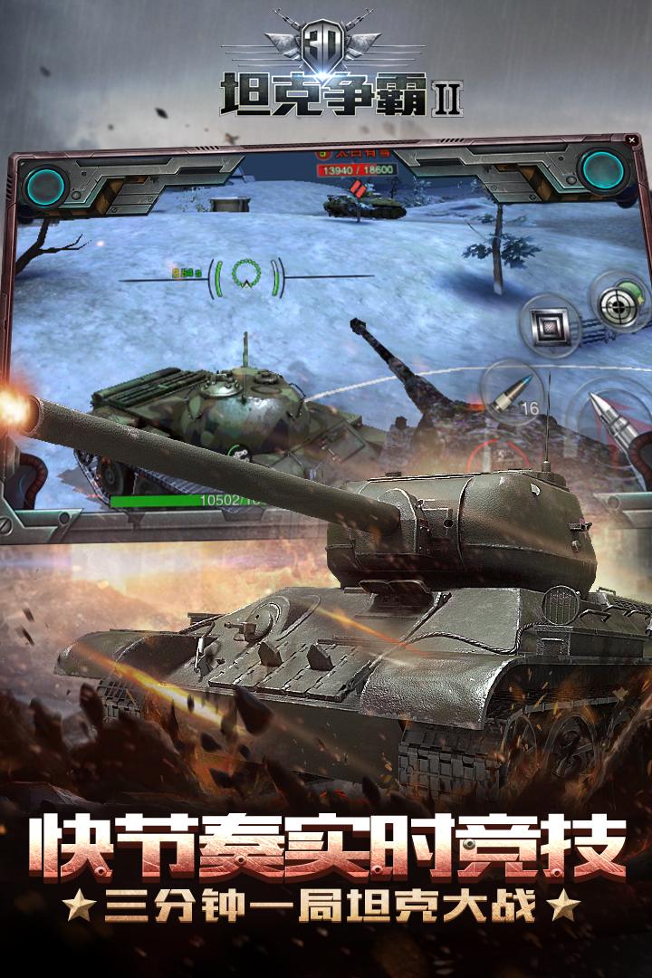 3D坦克争霸2截图(4)