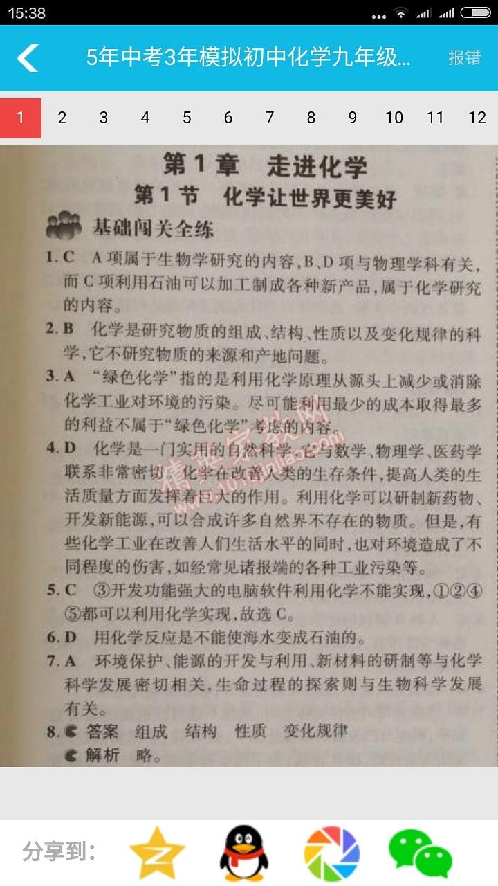 作业精灵截图(3)