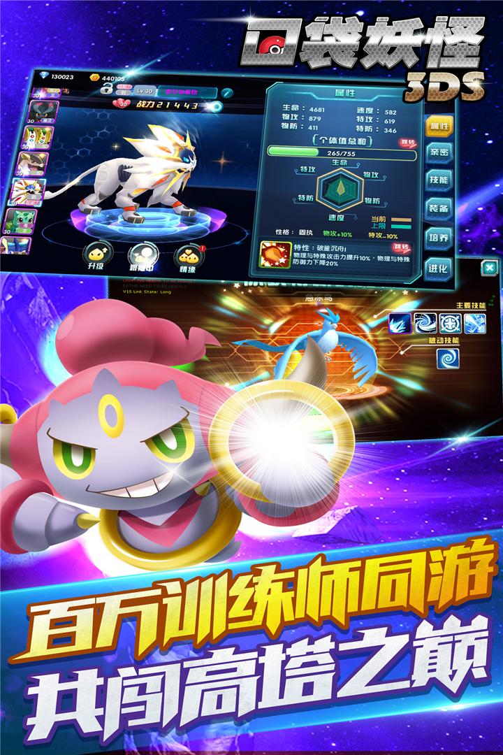 口袋妖怪3DS截图(1)