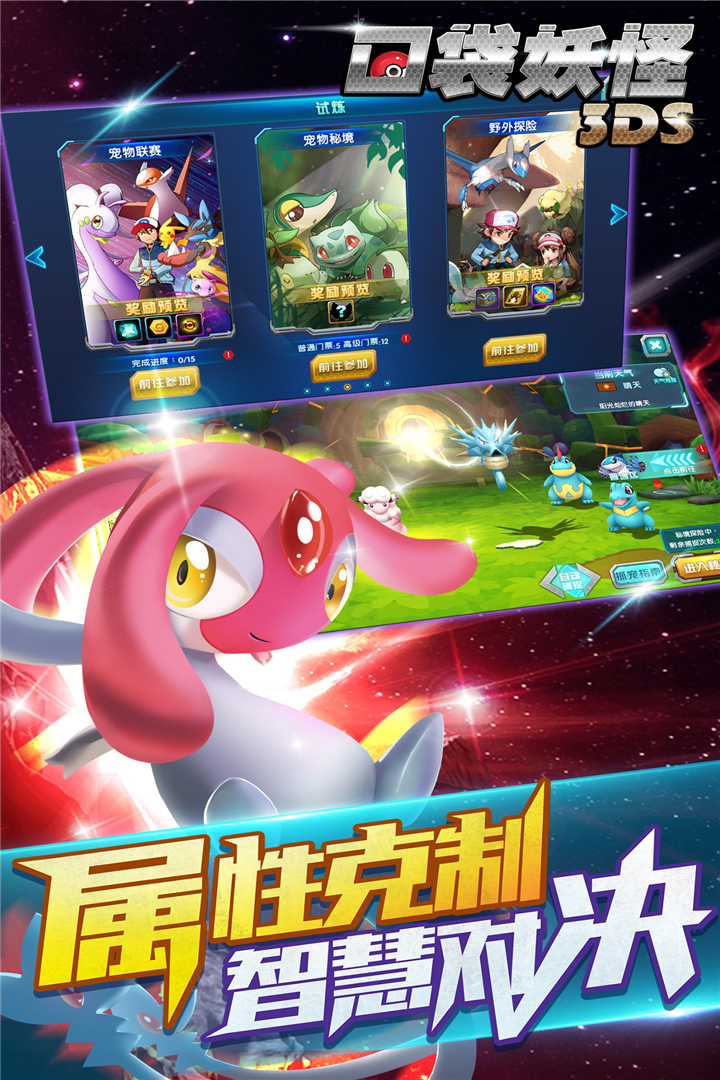 口袋妖怪3DS截图(4)