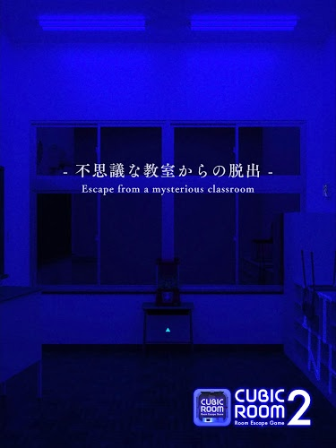 CUBICROOM2-roomescape-下载陕西自由行攻略图片