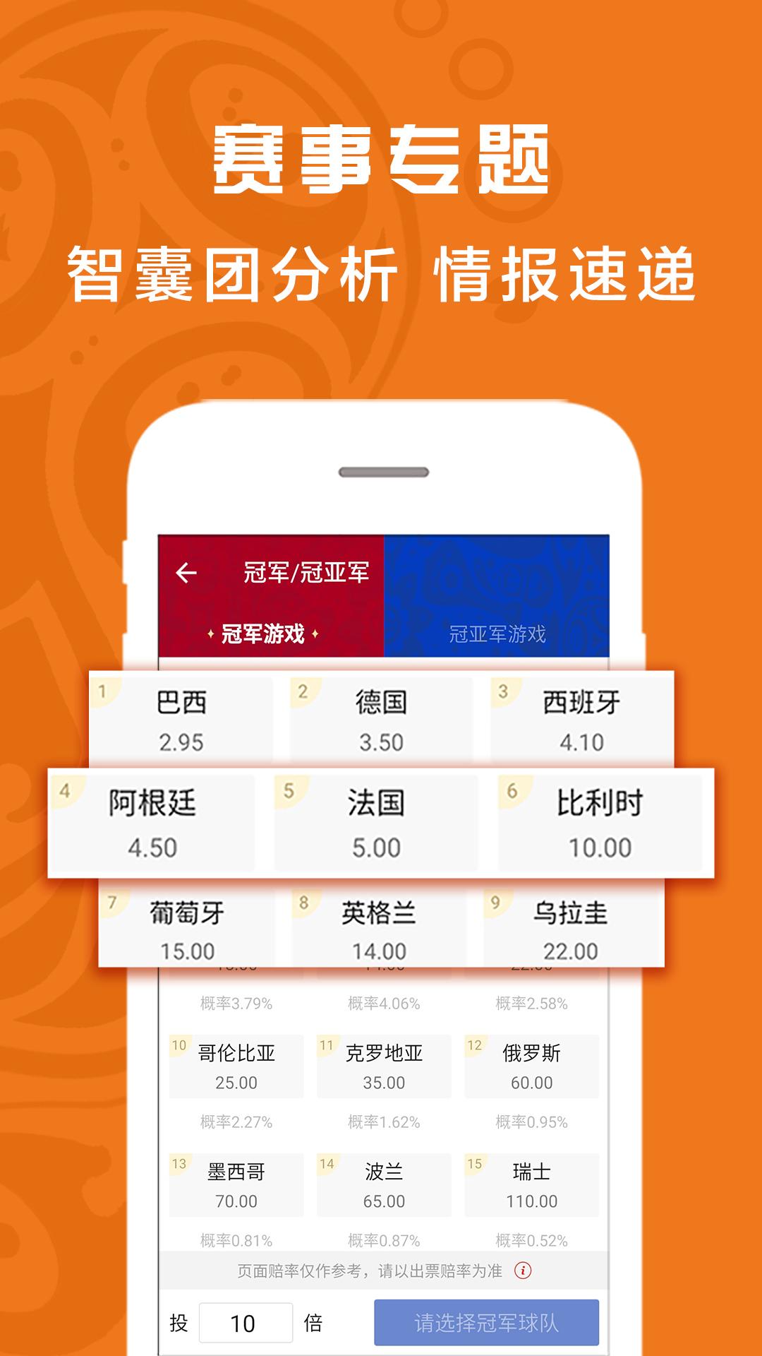 竞彩足球专家截图(5)