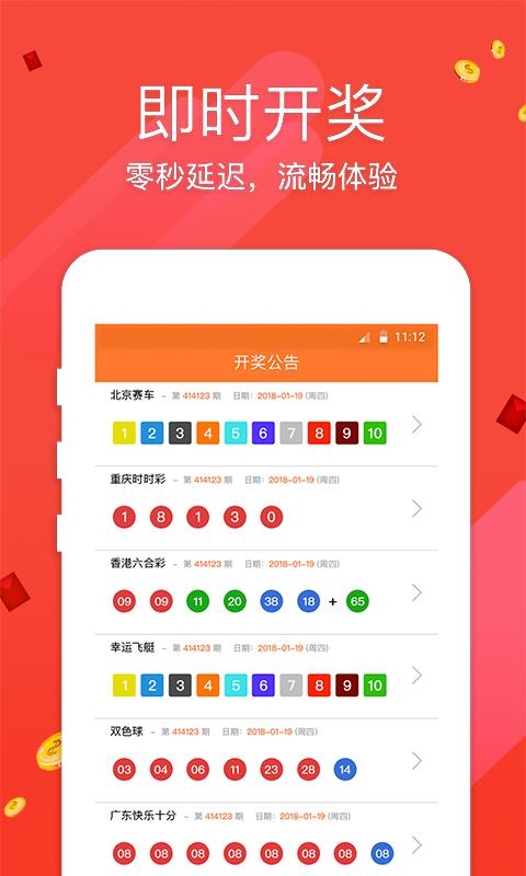 中奖彩票截图(2)