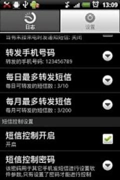RBase短信助手(短信转发,未接来电短信通知)